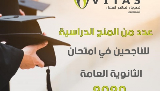 المساهمة بتغطية الاقساط الجامعية لطلاب الثانوية العامة 2020